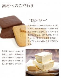 幻のバター