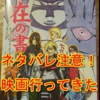 【ネタバレ注意】ボルトナルト映画感想あらすじ!BORUTO-NARUTO THE MOVIE行ってきた!