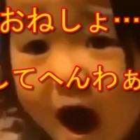 おねしょしてキレる子供の動画がTwitterで話題沸騰中!