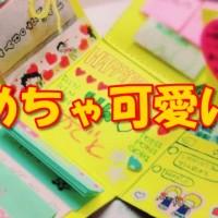 プレゼントボックスめちゃ可愛仕掛けの作り方【動画解説】