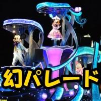 ディズニー幻のナイトフォールグロウで人気のキャラクターが登場!